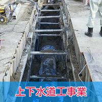 上下水道工事業